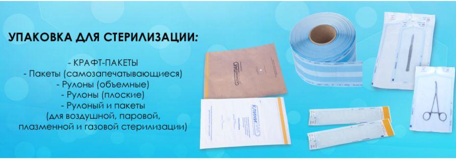 upakovka-dlya-sterilizacii