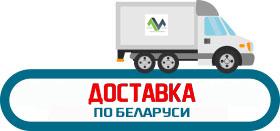 Доставка по Республике Беларусь